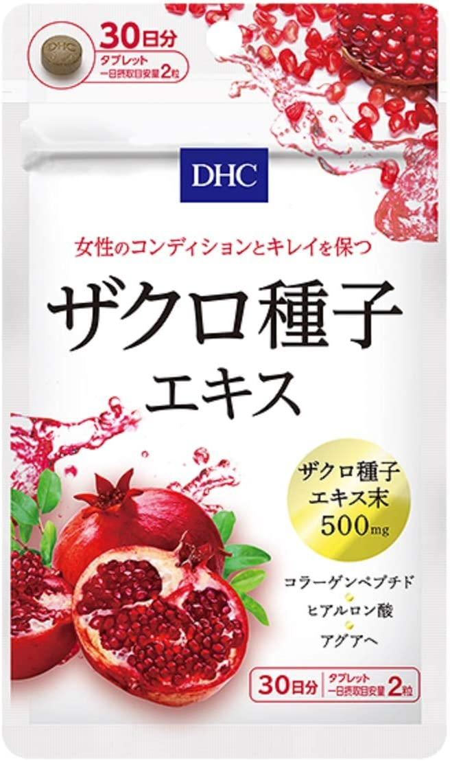 DHC(ディーエイチシー)ザクロ種子エキス