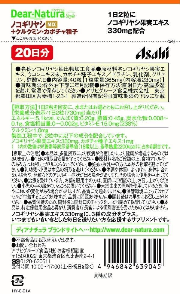 Dear-Natura(ディアナチュラ) ノコギリヤシ MIXの商品画像2