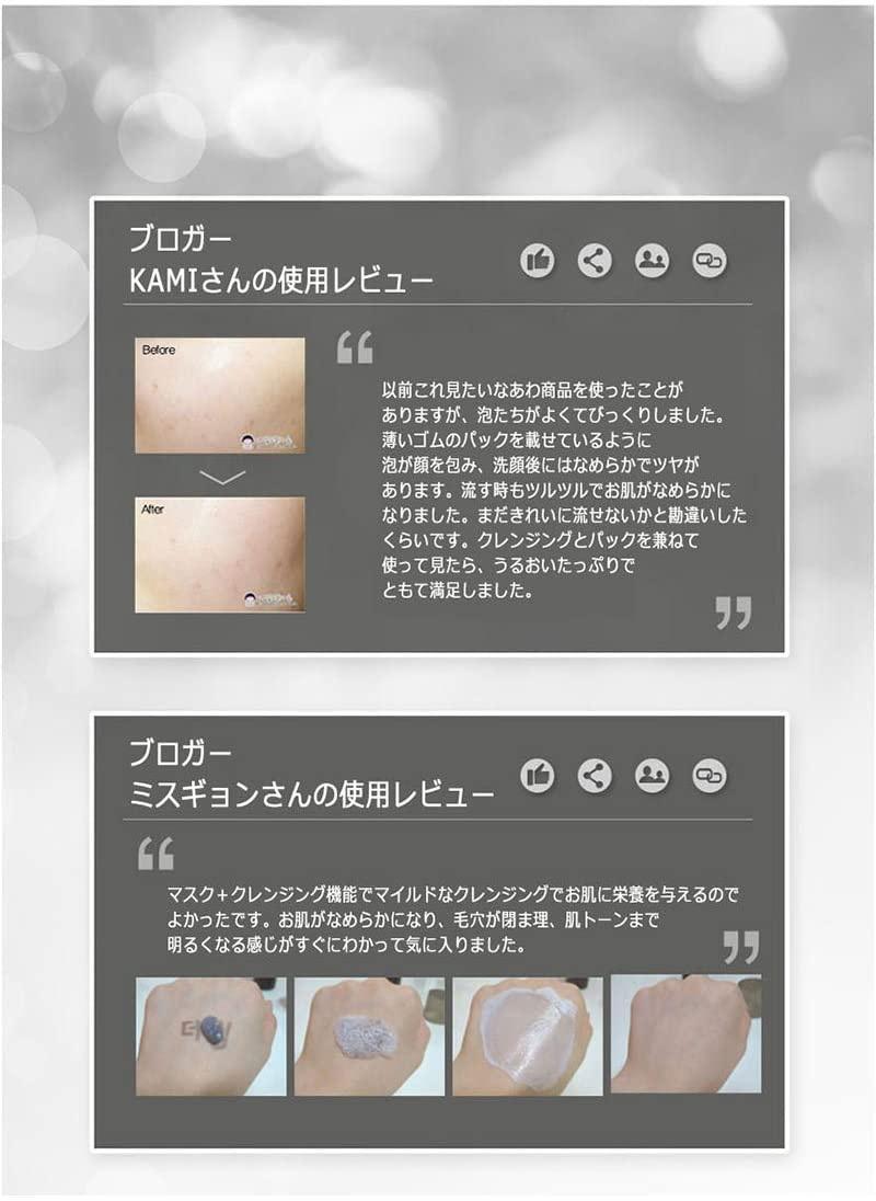 the SAEM(ザセム) ジェムミラクルブラックパールO2バブルマスクの商品画像9