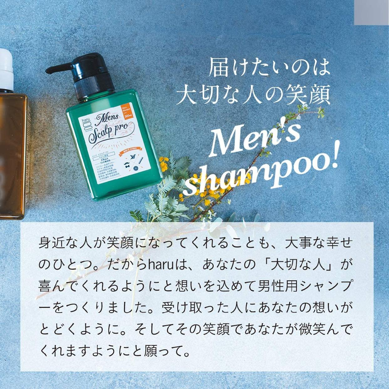 haru(ハル) メンズ スカルプ・プロの商品画像9