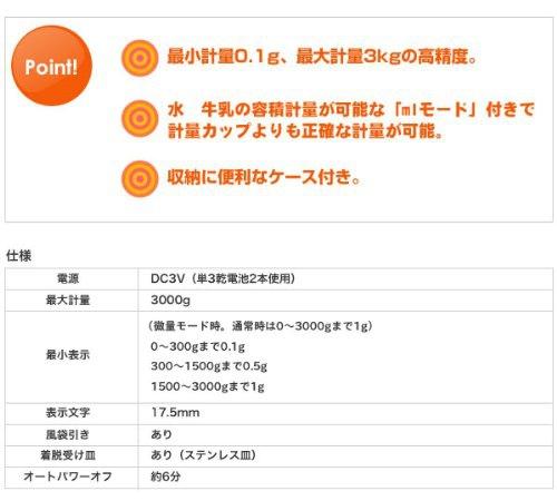 TANITA(タニタ) デジタルクッキングスケール KD-321の商品画像4