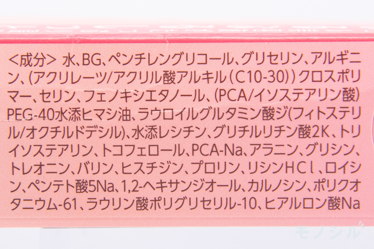 MINON(ミノン) アミノモイスト ぷるぷるしっとり肌マスクの商品の成分表