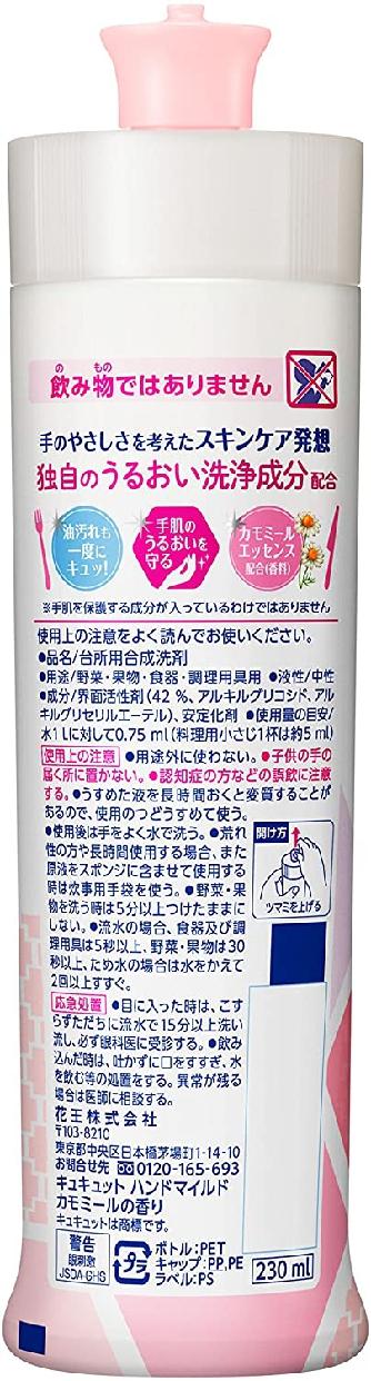 花王(kao) キュキュット ハンドマイルドの商品画像2