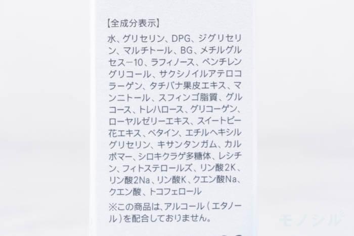 FANCL(ファンケル) モイストリファイン 化粧液 II しっとりの商品画像6