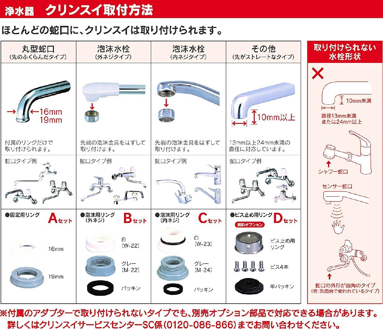 Cleansui(クリンスイ)蛇口直結型浄水器 MONOシリーズ MD101の商品画像10