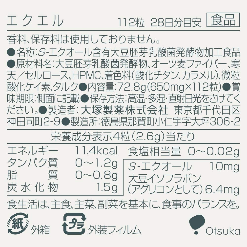 Otsuka(オオツカ) エクエルの商品画像4