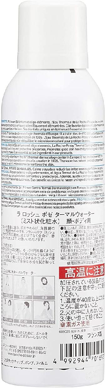 LAROCHE-POSAY(ラ ロッシュ ポゼ) ターマルウォーターの商品画像2