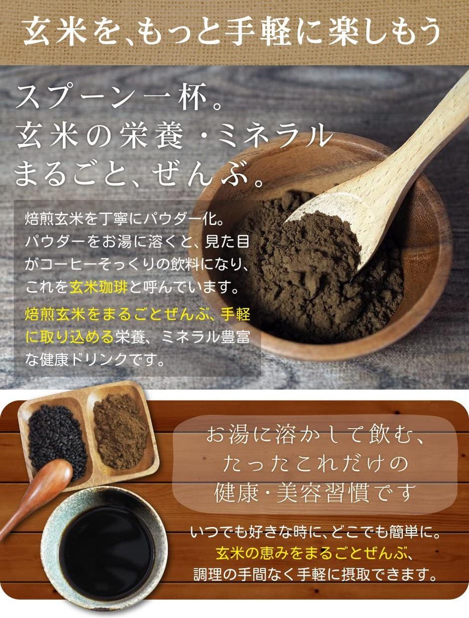 西尾製茶 有機 玄米珈琲の商品画像2