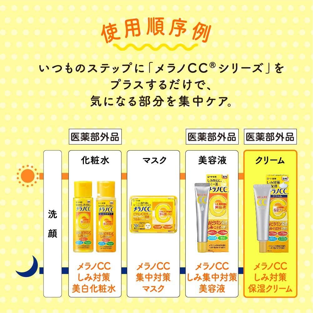 メラノCC 薬用しみ対策 保湿クリームの商品画像10