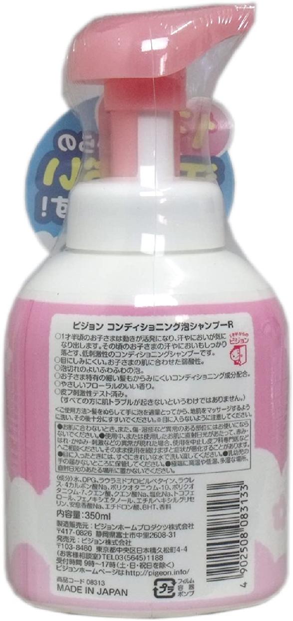 pigeon(ピジョン) コンディショニング 泡シャンプーの商品画像2