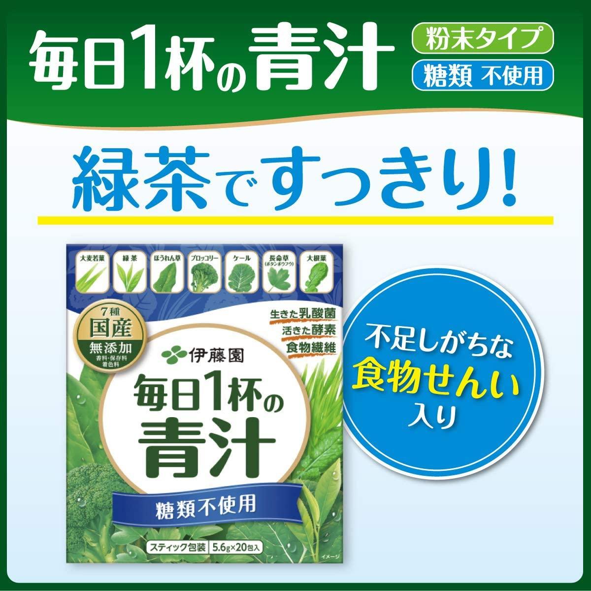 伊藤園(イトウエン) 毎日1杯の青汁 糖類不使用の商品画像10