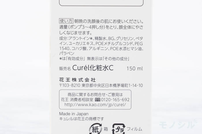 Curél(キュレル)潤浸保湿 化粧水 I ややしっとりの商品画像6