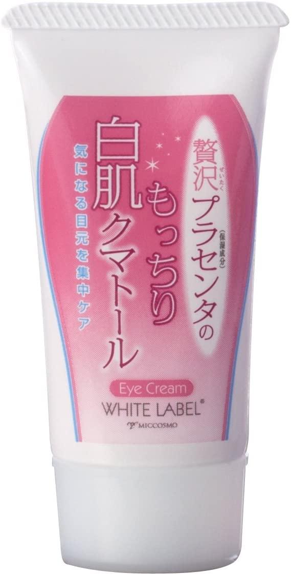 WHITE LABEL(ホワイトラベル) 贅沢プラセンタのもっちり白肌クマトールの商品画像7