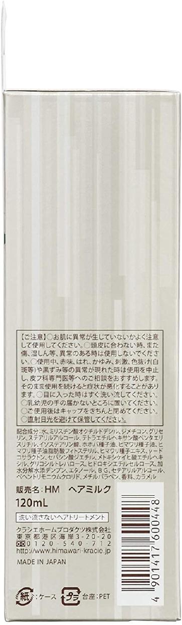 Essential(エッセンシャル)ナイトケアミルクの商品画像3