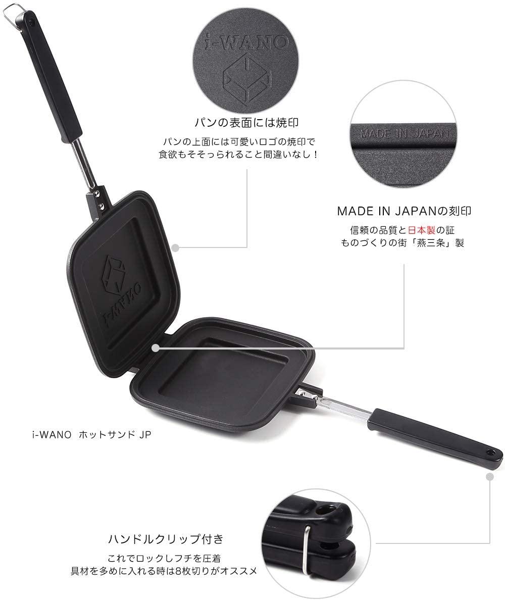 岩野(i-WANO) ホットサンドメーカー JPの商品画像4
