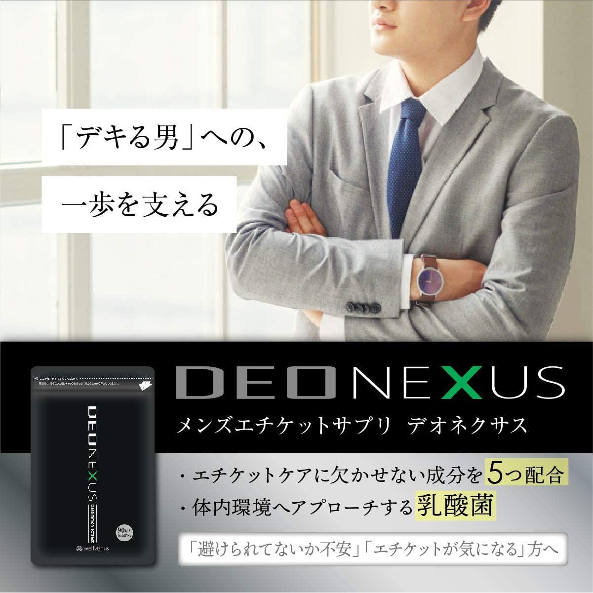wellvenus(ウェルヴィーナス) DEO NEXUSの商品画像2