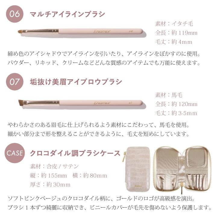 Enamor(エナモル) メイクブラシ7本&ブラシケースセットの商品画像7