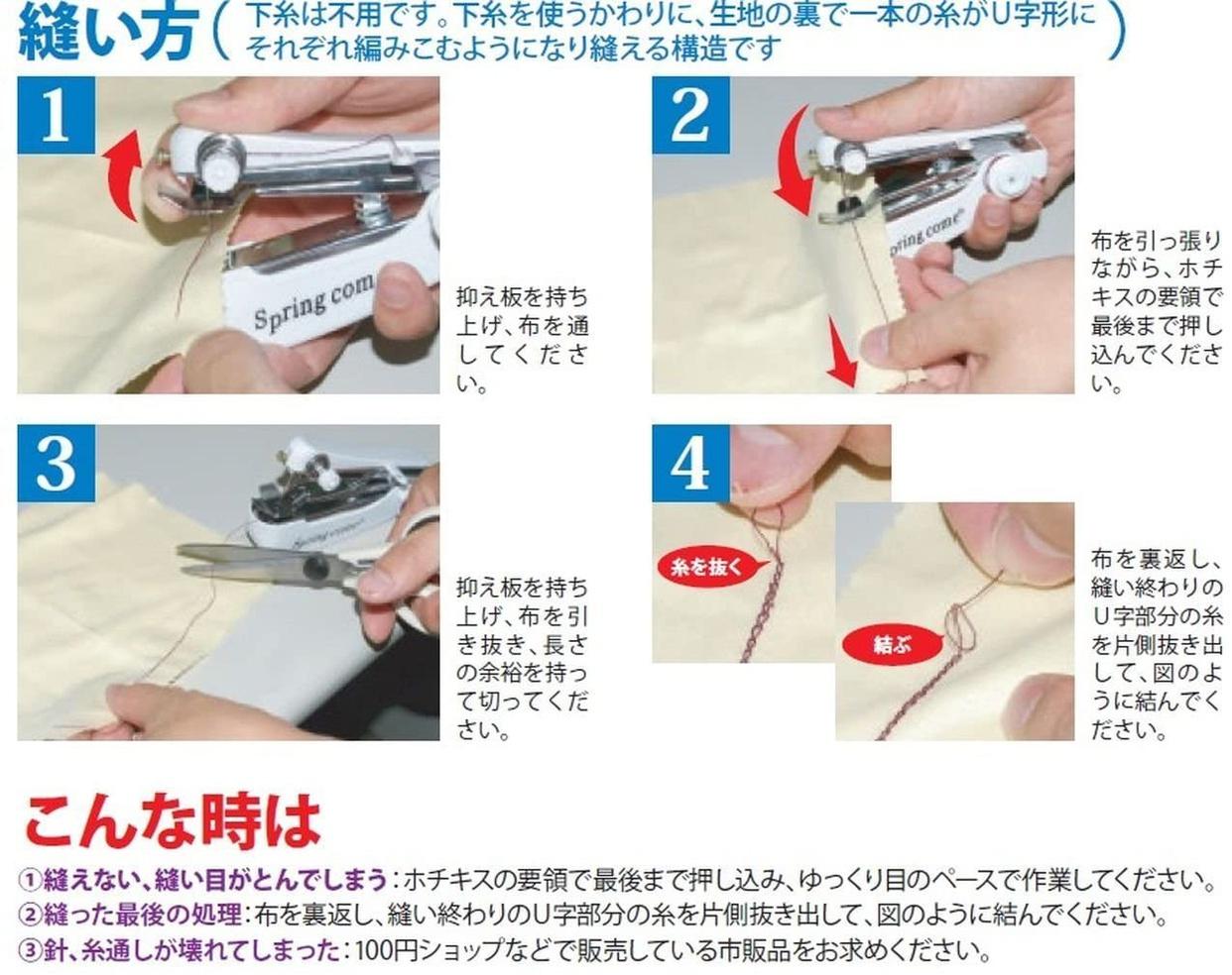 アルファスペース 片手で縫える ポータブル ハンディミシン AF-HM508の商品画像5