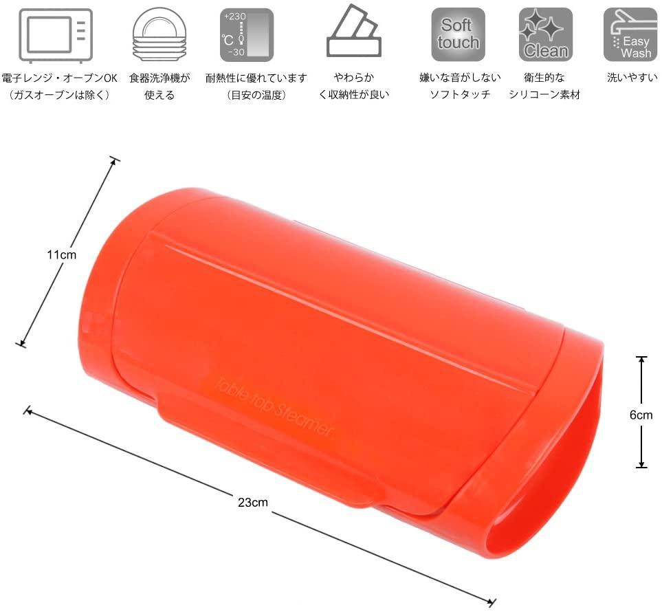 Akicon(アキコン) シリコーンスチーマーケースの商品画像2