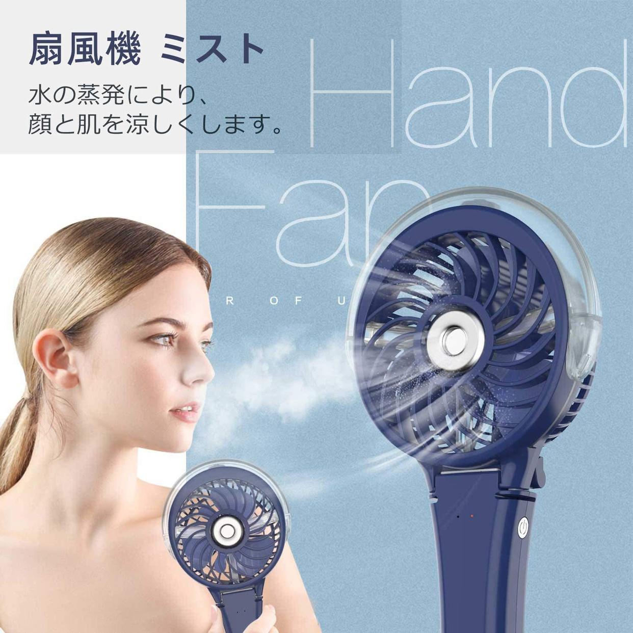 HandFan(ハンドファン) ミスト 手持ち扇風機の商品画像2
