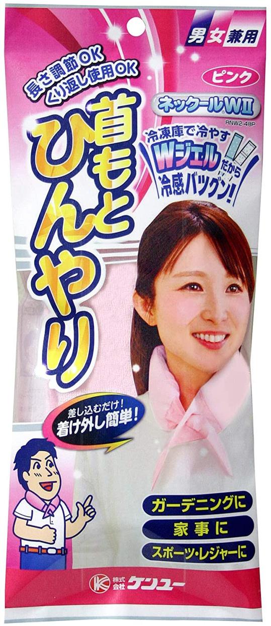 ケンユー ネックールWⅡの商品画像