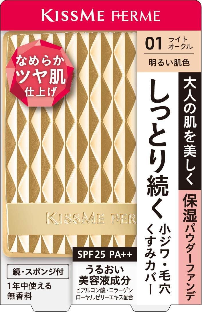 KISSME FERME(キスミー フェルム) しっとりツヤ肌パウダーファンデ