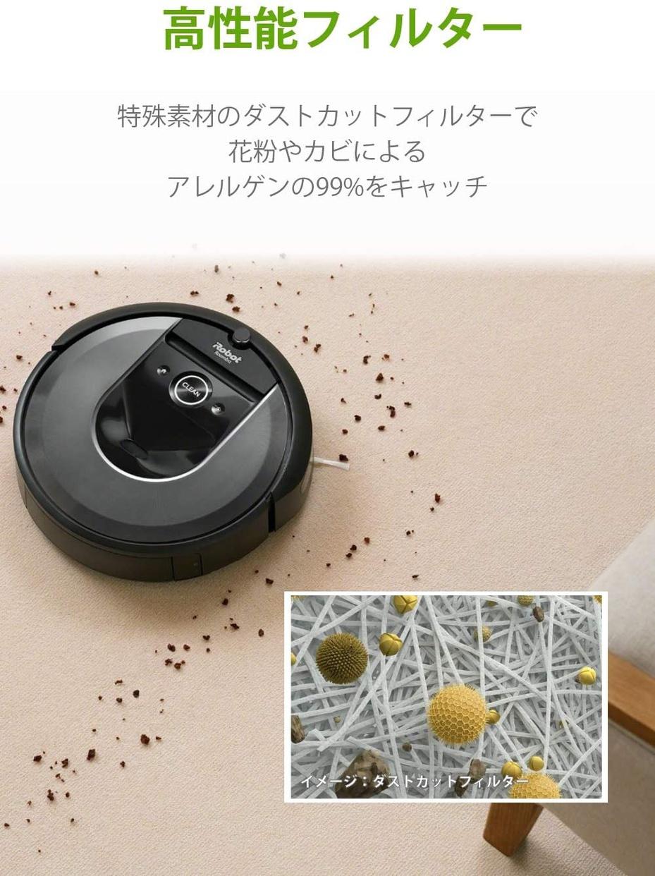 irobot(アイロボット) ルンバ i7の商品画像2