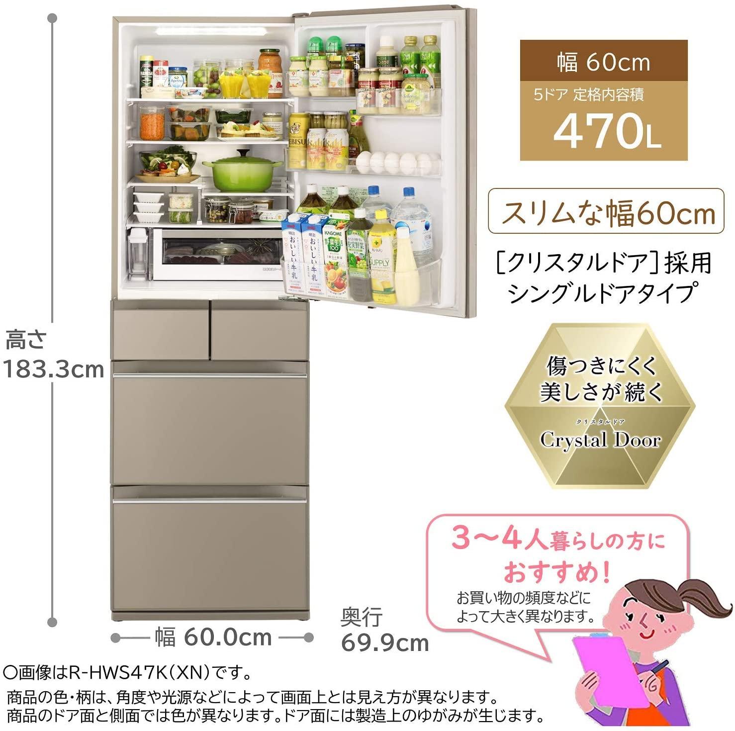 日立(HITACHI) 冷蔵庫 R-HWS47Nの商品画像3