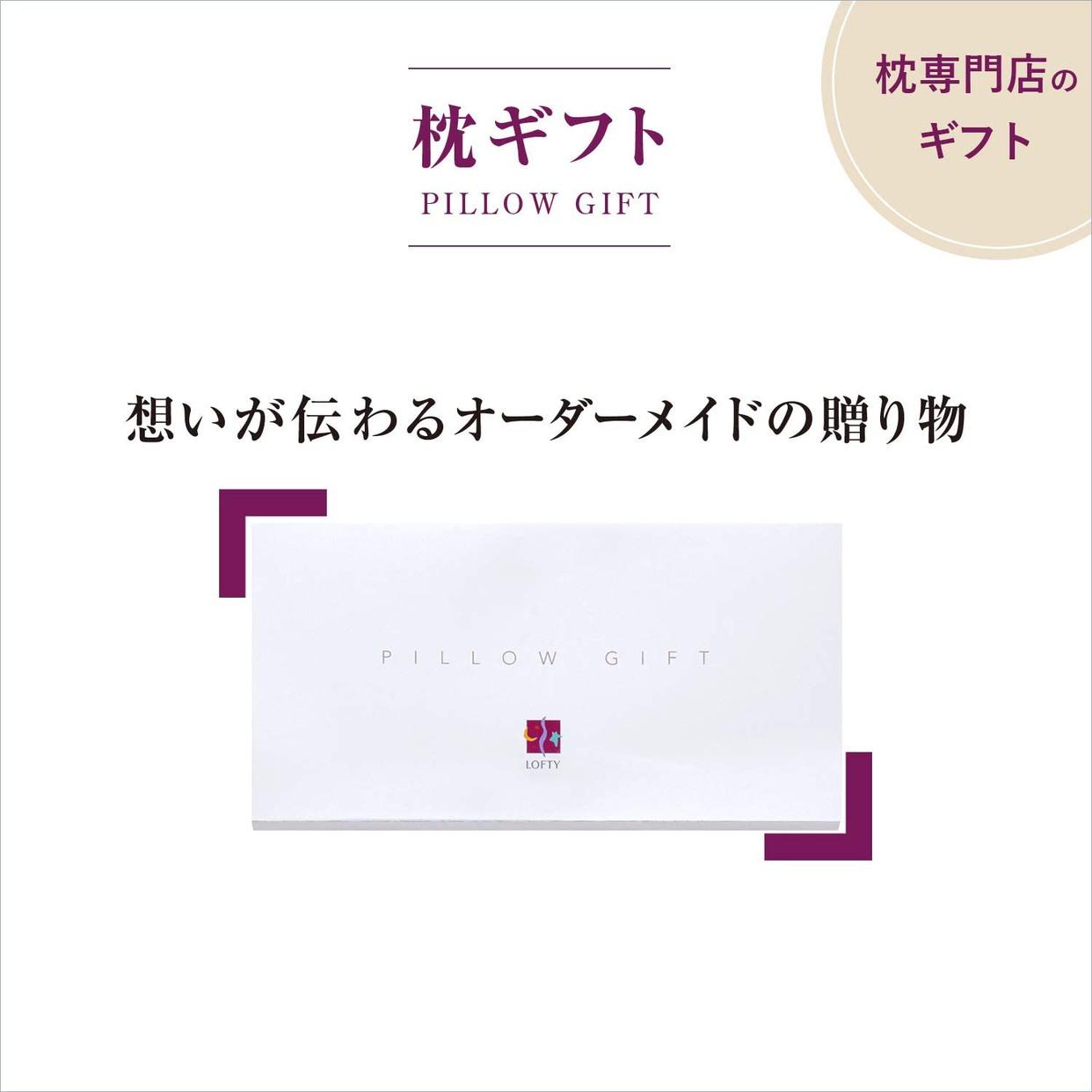 LOFTY(ロフテー) 枕ギフトの商品画像2