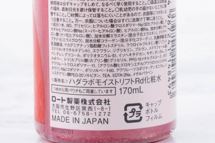 肌ラボ(HADALABO) 極潤α ハリ化粧水 しっとりタイプの商品画像5
