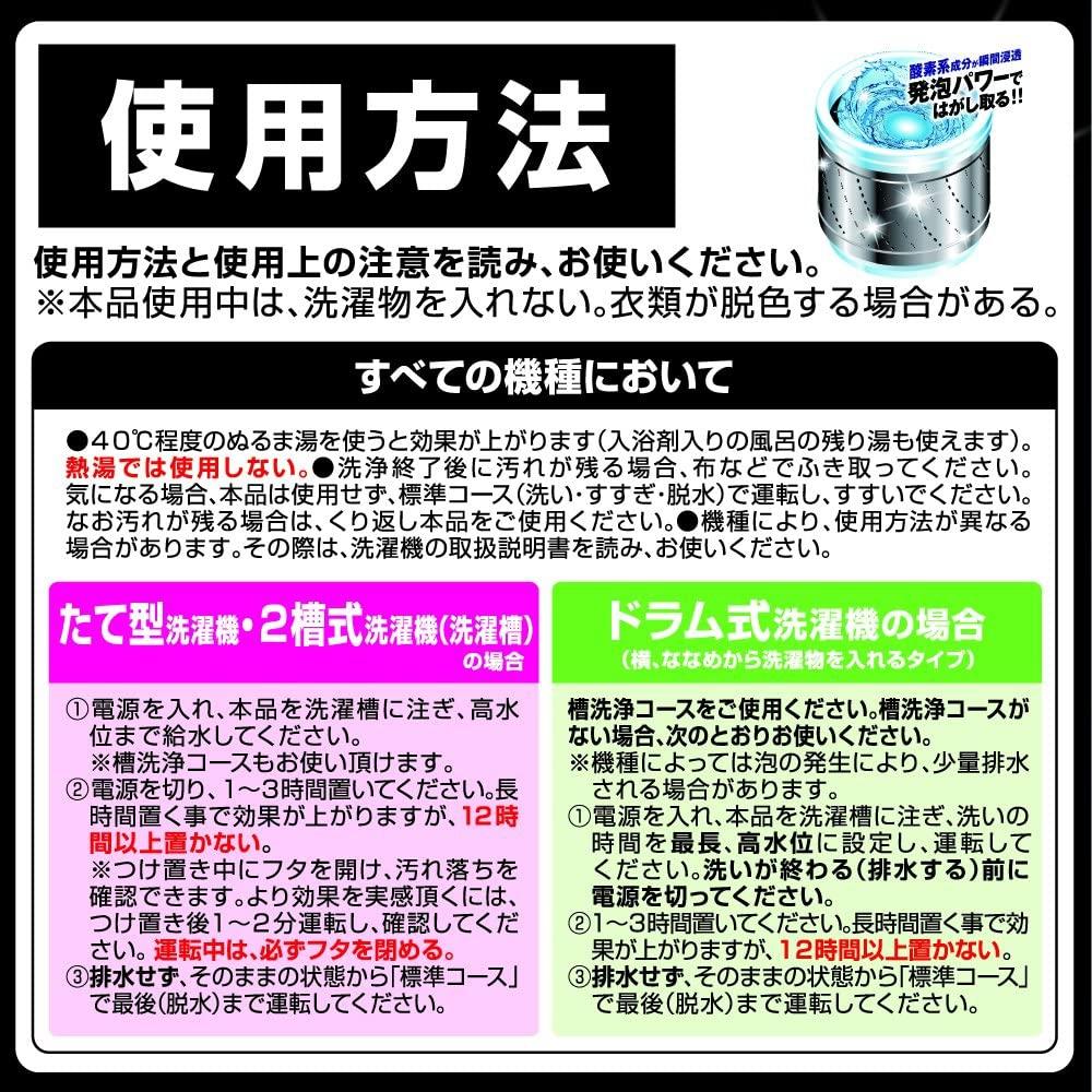 UYEKI(ウエキ)洗たく槽カビトルデスの商品画像6