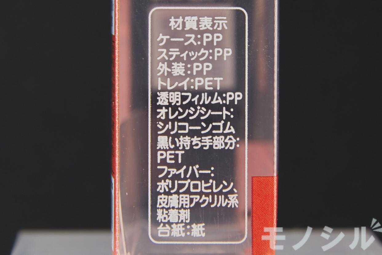 Automatic Beauty(オートマティックビューティ) メジカルファイバーの商品画像5 商品の成分表