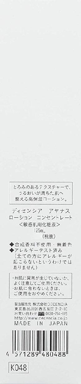 DECENCIA(ディセンシア) アヤナス ローション コンセントレートの商品画像13