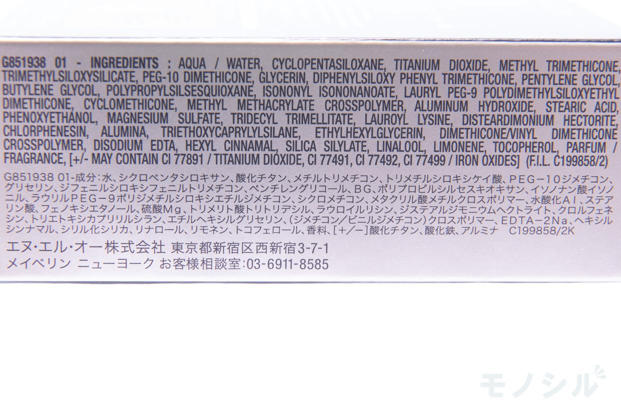 MAYBELLINE NEW YORK(メイベリン ニューヨーク) SP クッション ウルトラカバークッション BB ファンデーションの商品画像5 商品パッケージの成分表
