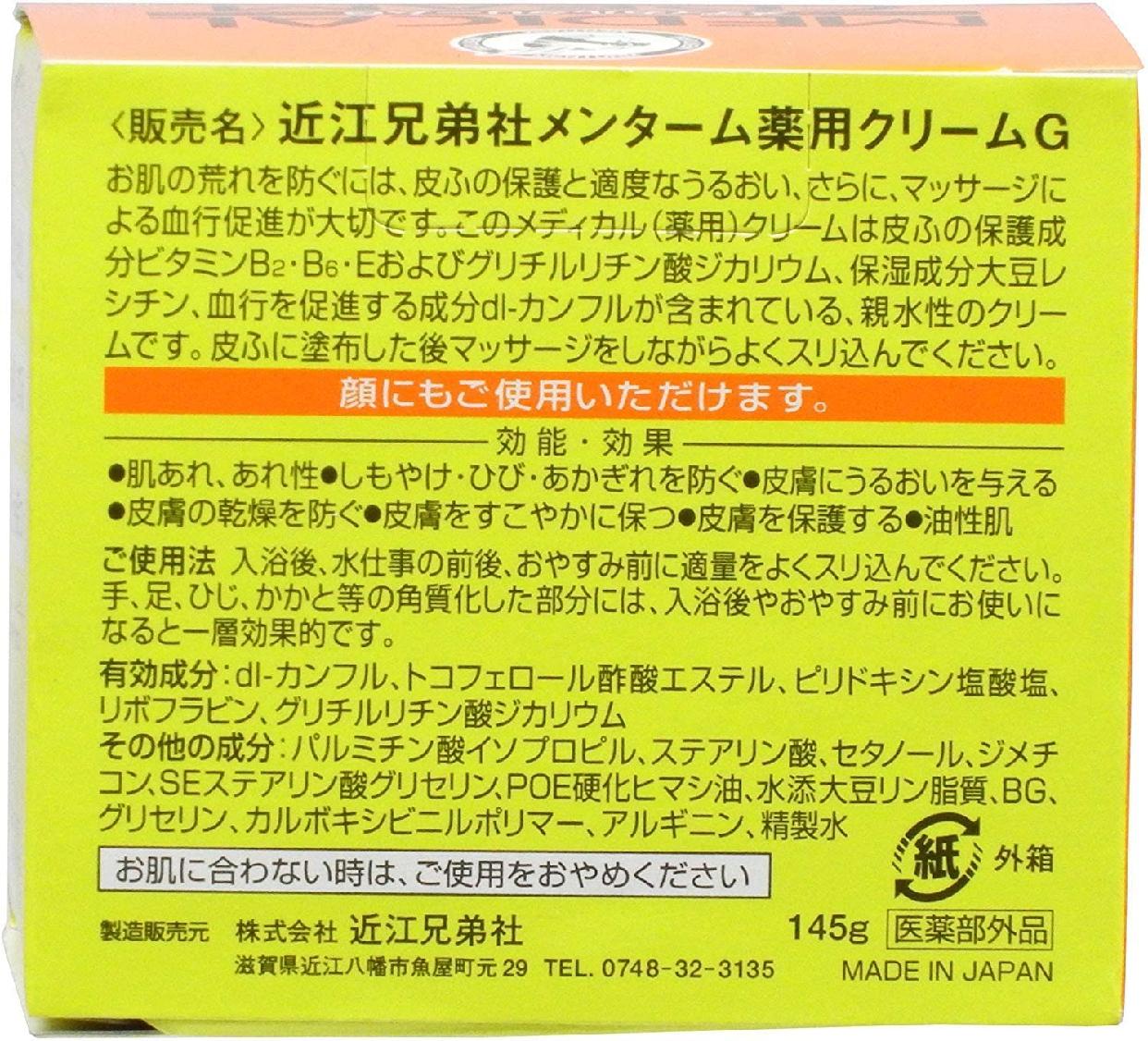 MENTURM(メンターム) メディカルクリームGの商品画像2
