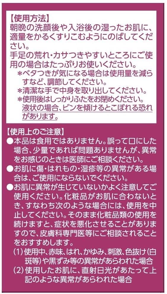 井藤漢方製薬 純馬油の商品画像3