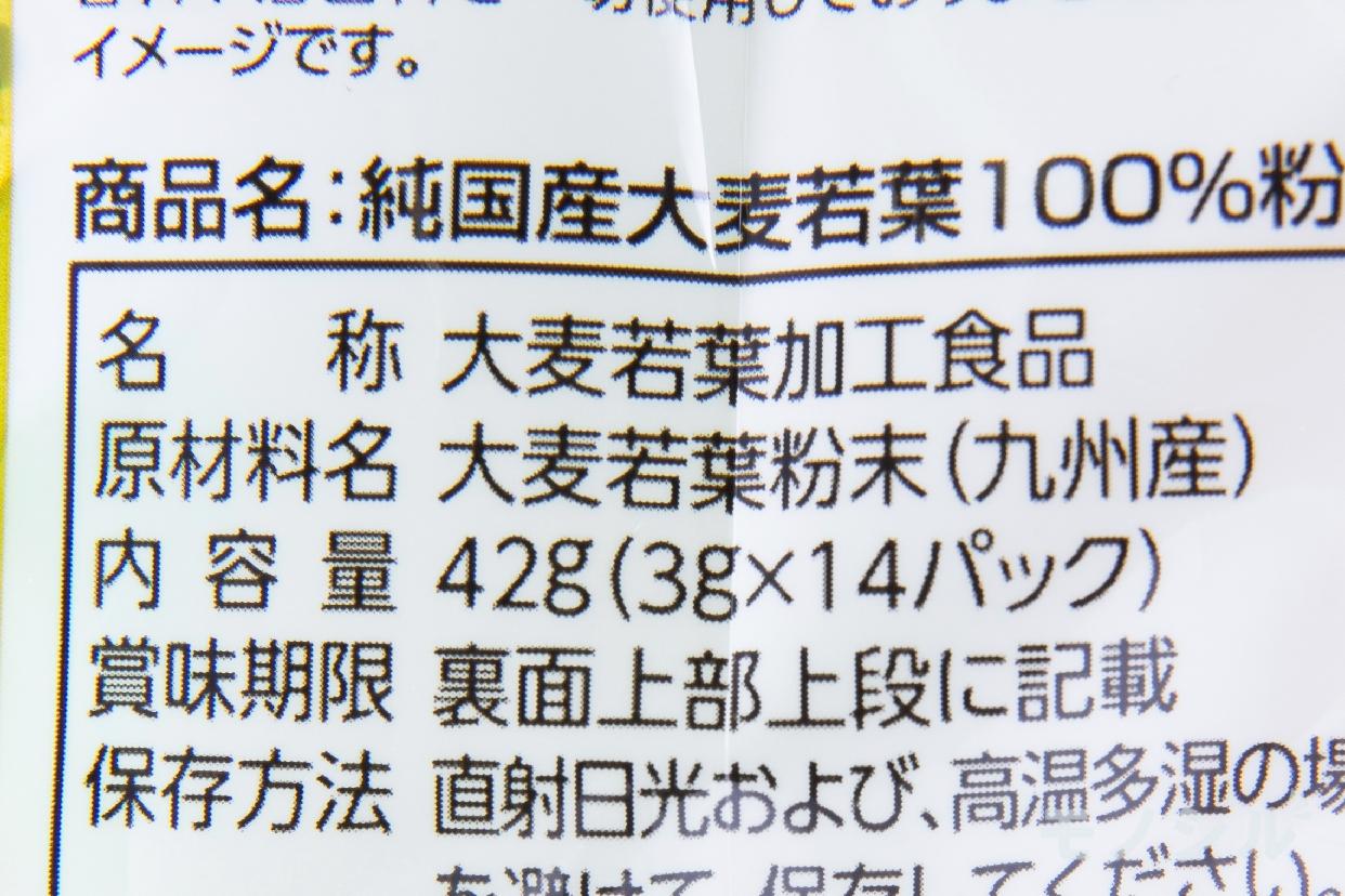 日本薬健 金の青汁 純国産大麦若葉100%粉末のパッケージ裏面の商品情報