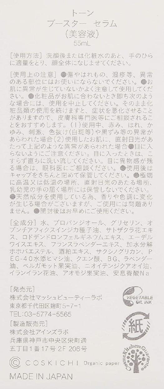 to/one(トーン) ブースター セラムの商品画像3