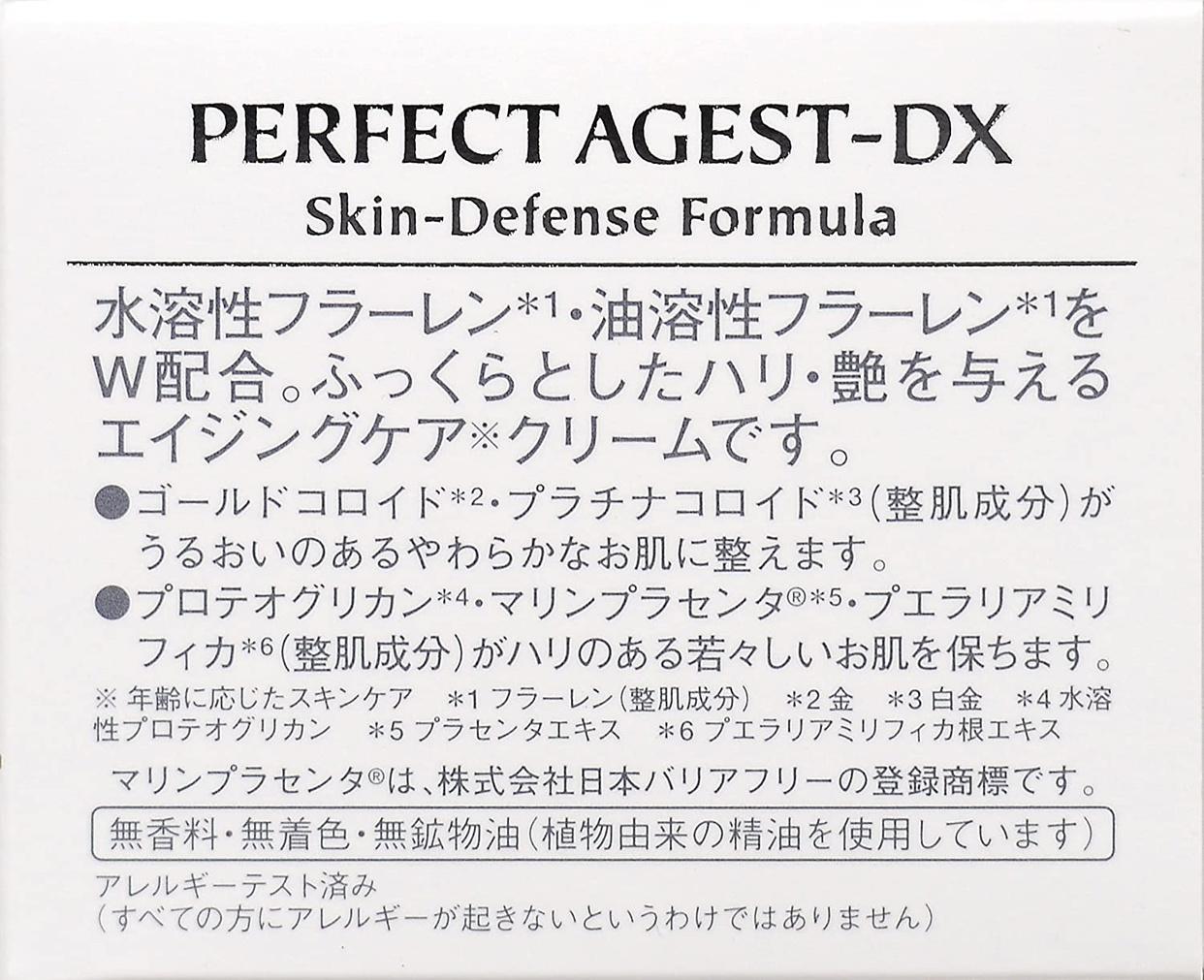 Dr.Ci:Labo(ドクターシーラボ) パーフェクトエイジストDXの商品画像5