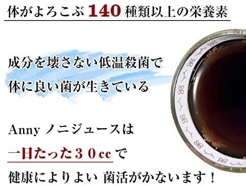 Anny(アニー) ノニジュース NONIの商品画像6