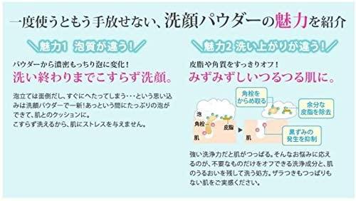FANCL(ファンケル) 洗顔パウダーの商品画像7