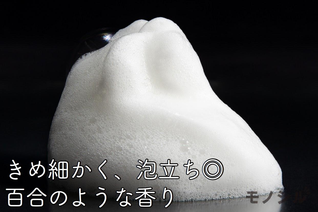 SCALP D BEAUTÉ(スカルプD ボーテ)ナチュラスター スカルプシャンプーの商品の泡立ち