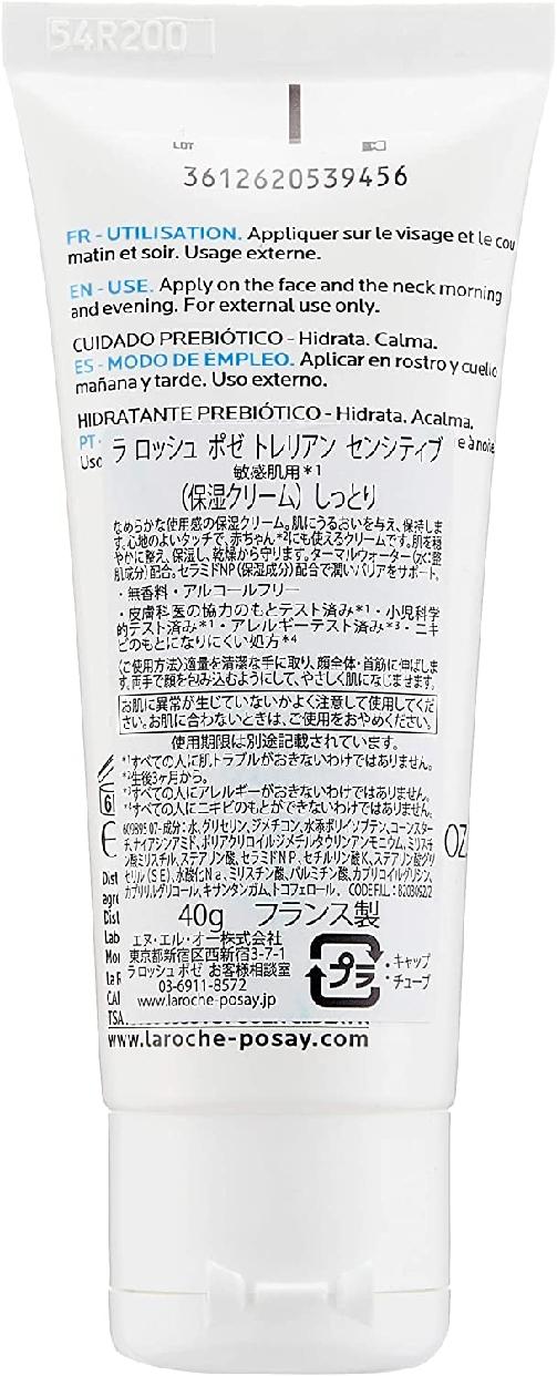 LAROCHE-POSAY(ラ ロッシュ ポゼ)トレリアン センシティブの商品画像4