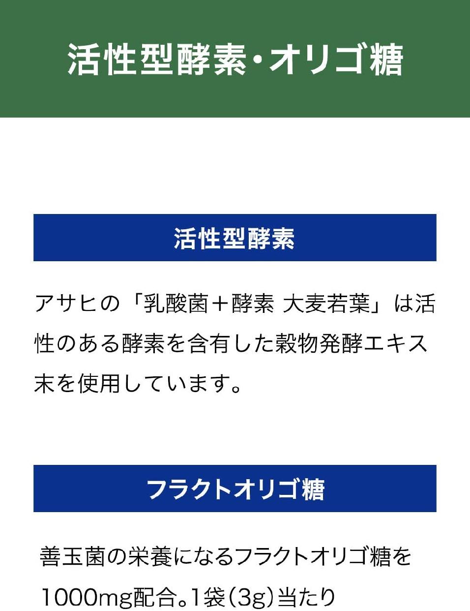 Asahi(アサヒグループショクヒン) 乳酸菌+酵素 大麦若葉の商品画像10