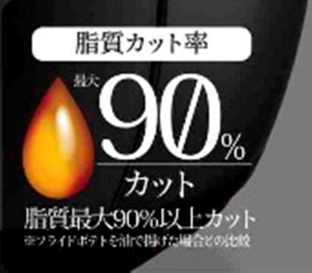 CBジャパン 【油を使わずに揚げ物ができる】 ノンオイルフライヤー TOM-01の商品画像9