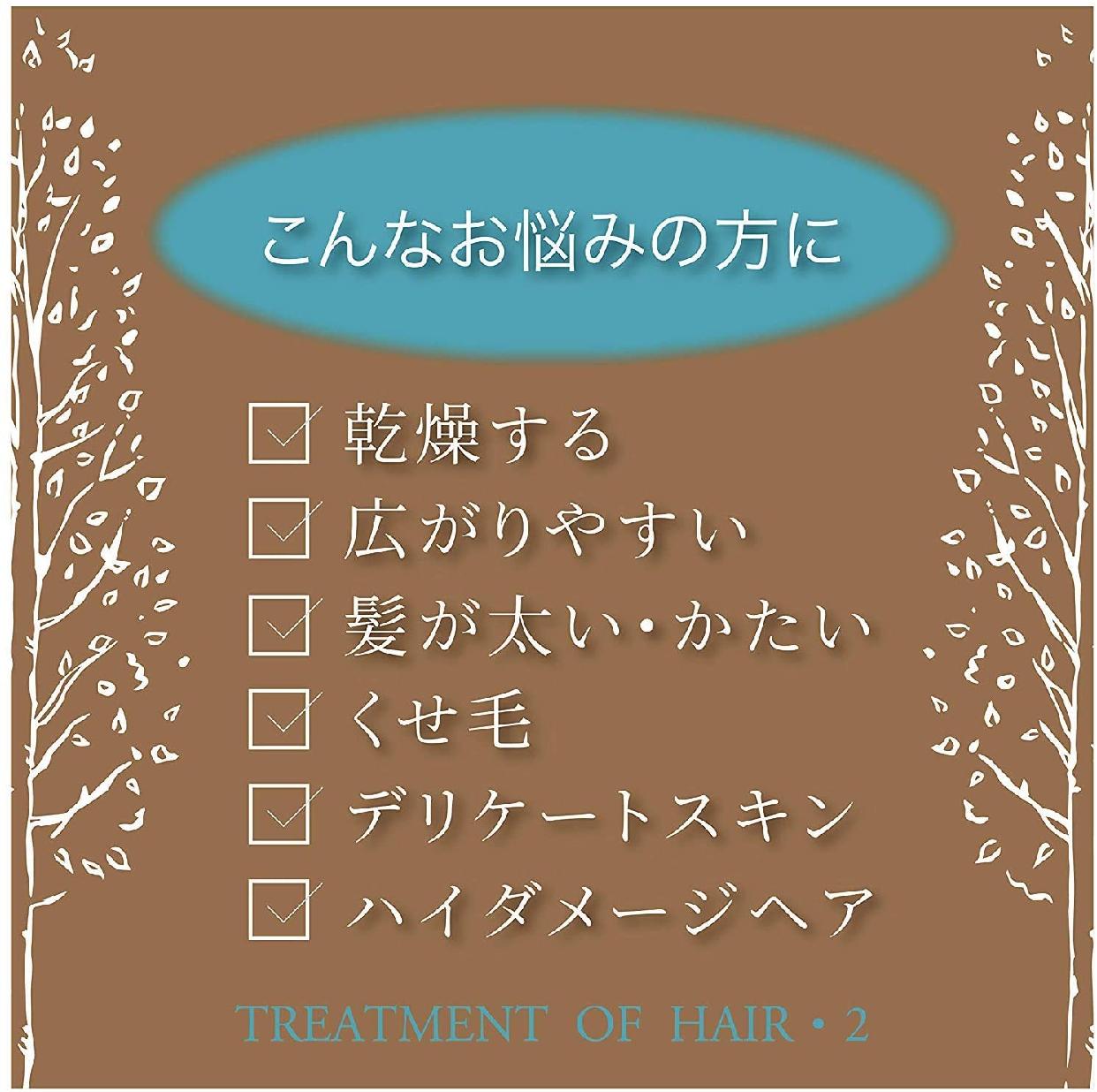 Of cosmetics(オブ・コスメティックス) トリートメント オブヘア・2 スタンダードサイズ(白樺の香り)の商品画像8