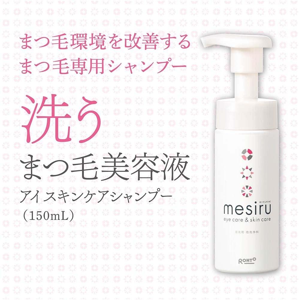 mesiru(メシル) まつ毛用シャンプーの商品画像3