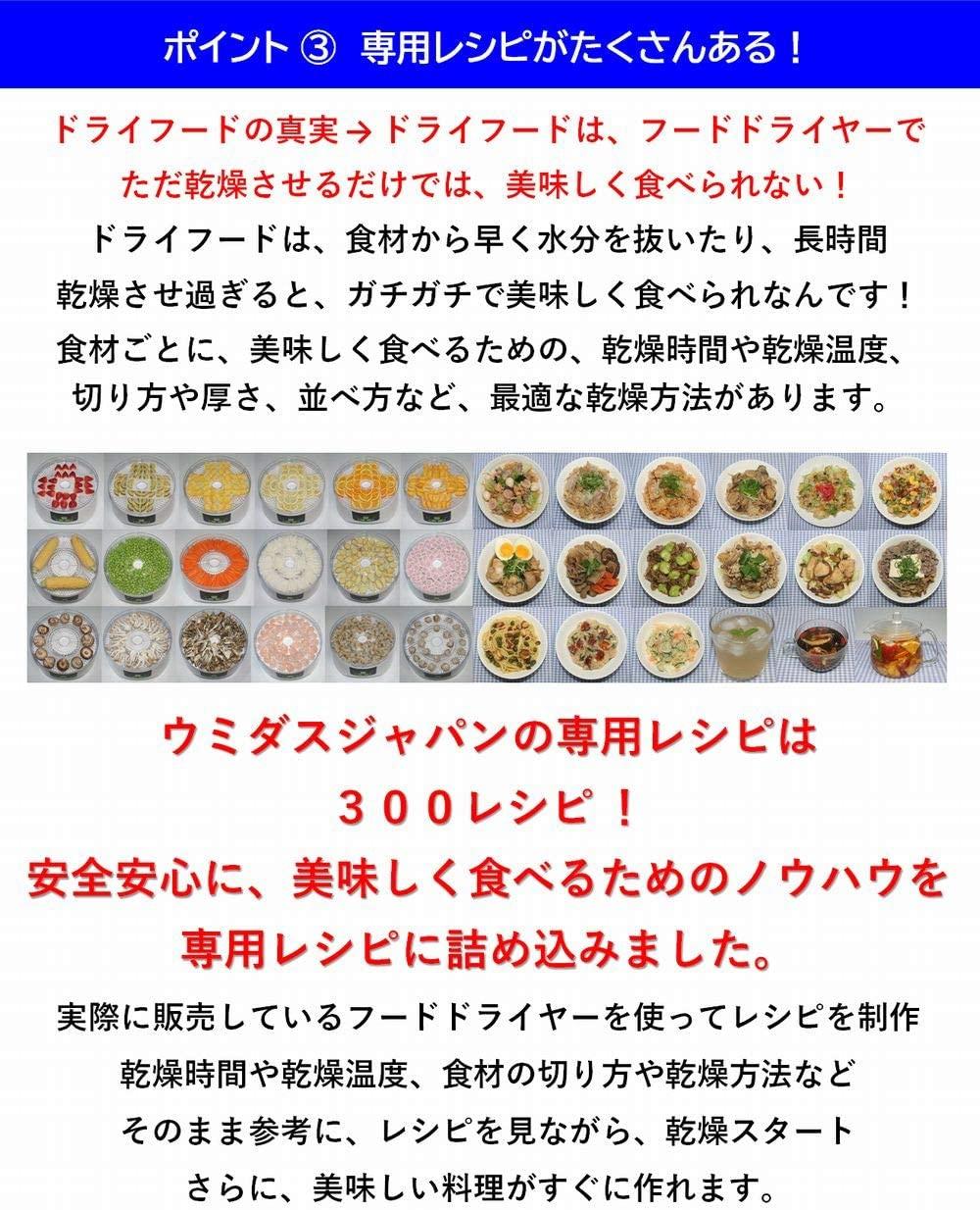 ウミダスジャパン食品乾燥機 フードドライヤー FD880Eの商品画像5