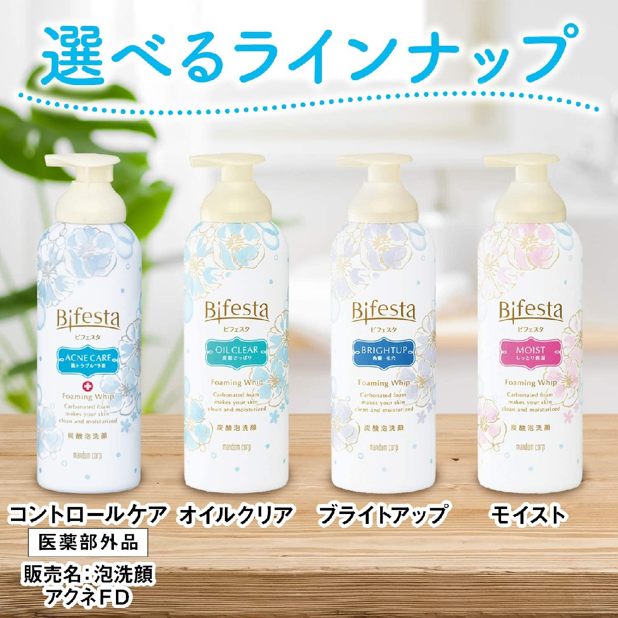 Bifesta(ビフェスタ) 泡洗顔 ブライトアップの商品画像10