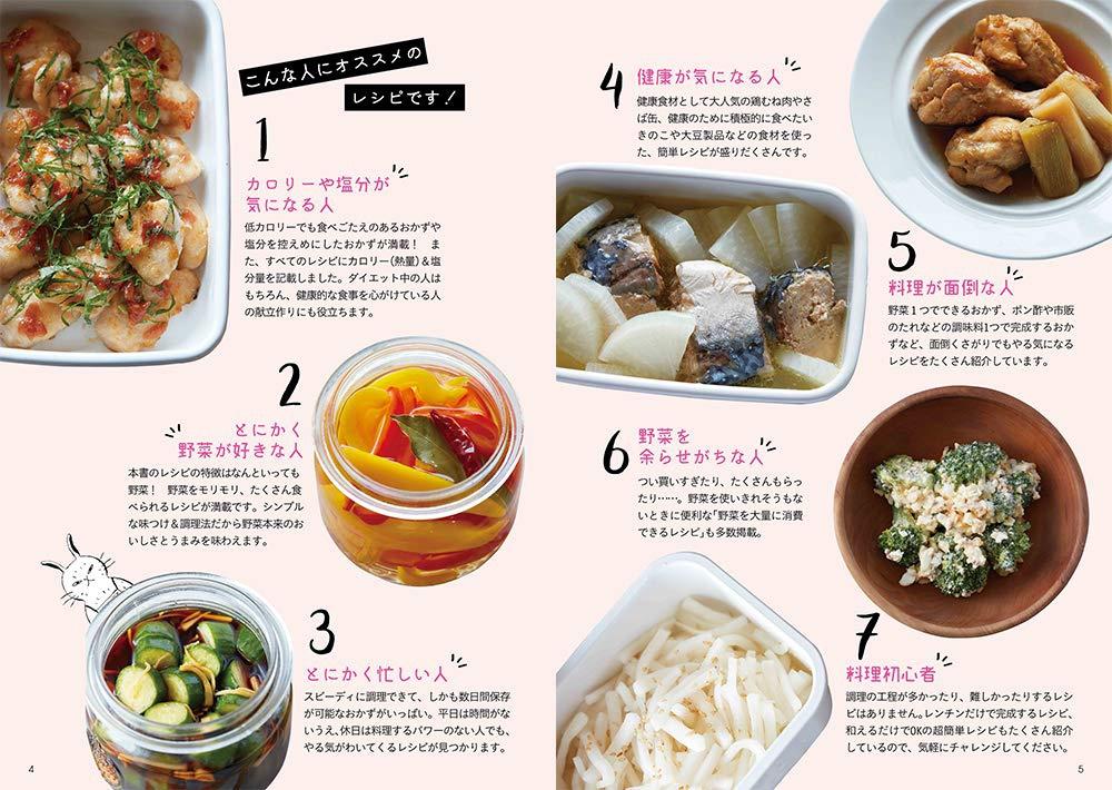 MdN(エムディエヌ) 野菜がおいしすぎる作りおき 管理栄養士の体にいいラクおかず184の商品画像2